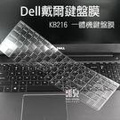【妃凡】Dell 戴爾鍵盤膜 透明 KB216 一體機鍵盤膜 鍵盤膜 防潑水 防灰塵 高級矽膠 鍵盤保護膜 163