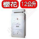 (含標準安裝)櫻花【GH-1206】櫻花12公升抗風(與GH1206同款)熱水器水盤式