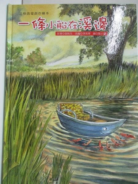 【書寶二手書T1/少年童書_I5N】一條小船在溪邊_張秋生
