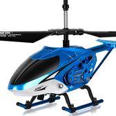 勾勾手合金遙控飛機耐摔無人直升機充電動男孩兒童玩具飛機飛行器第七公社