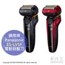 日本代購 空運 2020新款 Panasonic 國際牌 ES-LV5F 電動刮鬍刀 5刀頭 防水 國際電壓 日本製