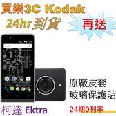 柯達 KODAK EKTRA 手機,送 限量原廠相機皮套+玻璃保護貼,專業照相智慧型,24期0利率