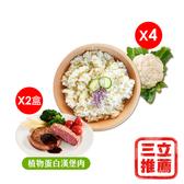 【吃貨食間】花椰菜米/低醣/低熱量『花椰菜米』(大組:花椰菜米4包+漢堡肉2盒)-電電購