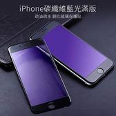 9H鋼化螢幕玻璃保護貼(iPhone碳纖維藍光滿版) 手機保護貼 耐刮保護貼【QQA110】玻璃保護貼
