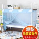 大學生宿舍寢室上鋪下鋪蚊帳1.2米單人床文帳拉鏈紋帳子1.5m家用 小山好物