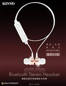 ◆KINYO 耐嘉 BTE-3660 運動型 藍芽吸磁頸掛式耳機 Bluetooth 4.1 藍牙 A2DP 藍芽耳機 音樂播放