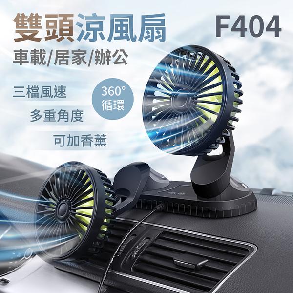 【車用雙頭風扇】USB車用風扇 車載風扇 車用扇 靜音風扇 車內風扇 雙頭扇 USB風扇 車用風扇