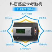科密KD-12考勤機感應卡打卡機刷卡機ID磁卡考勤機 LQ1844『科炫3C』TW