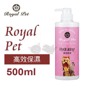 PetLand寵物樂園《Royal Pet 皇家寵物》天然草本精華沐浴乳-高效保濕洗毛精 500ml