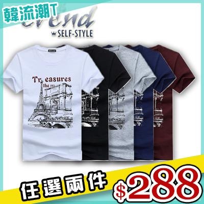 任選2件288短袖T恤上衣休閒風印花舒適材質短袖T恤上衣【09B0977】