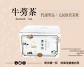 【牛蒡茶15包/盒】-養生新選擇 風靡亞洲日本櫻花妹與泡菜妹也愛的健康飲料