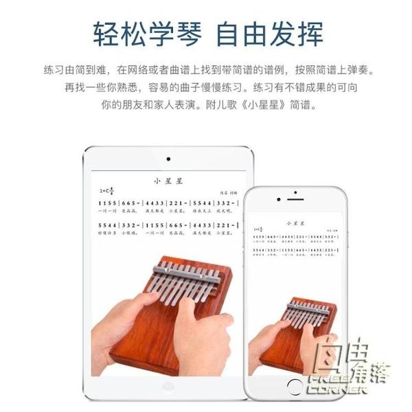 卡林巴琴拇指琴拇指鋼琴17音10音手指琴樂器克林吧琴KALIMBA 自由角落