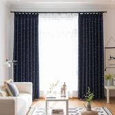 韓式簡約現代全遮光隔熱窗簾成品客廳臥室飄窗簾布料純色加厚月光節88折