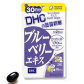 DHC藍苺精華 ◆86小舖 ◆