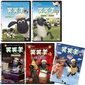 笑笑羊DVD(1)~(5) 合集