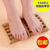 足底腳底按摩器木質滾輪式實木腳部足部腿部按摩腳器穴位滾珠家用 娜娜小屋