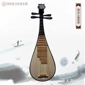 兒童 樂器 成人色木初學兒童 琵琶 DR19586【男人與流行】