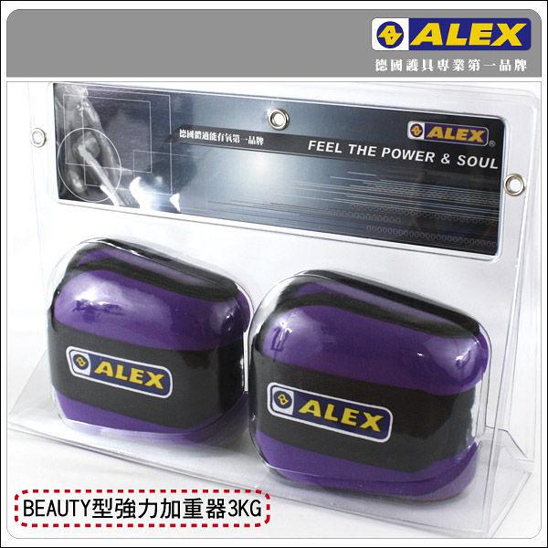 ALEX BEAUTY加重器-紫3KG(健身 有氧 重量訓練≡排汗專家≡