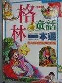 【書寶二手書T5/兒童文學_WEL】格林童話一本通_幼福編輯部