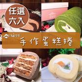【媚力泊】團購人氣蛋糕捲/任選6入 經典巧克力/日式抹茶紅豆/香濃芋頭拿破崙
