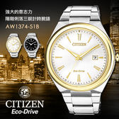 【送!!電影票】CITIZEN 星辰 Eco-Drive 經典簡約光動能時尚腕錶 AW1374-51B 熱賣中!