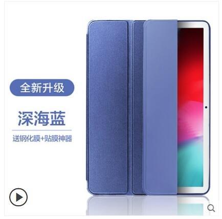 閃魔 iPad保護套2019新款10.2寸mini5/4蘋果air3/2全包2網紅pro10.5防摔 浪漫西街