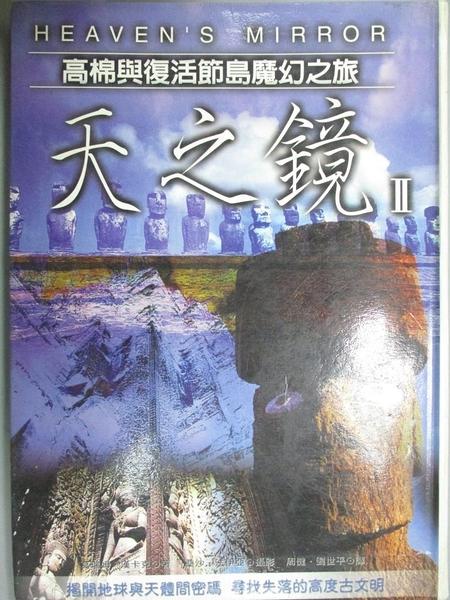 【書寶二手書T2/科學_HBN】天之鏡II-高棉與復活節島魔幻之旅_葛瑞姆.漢卡克/著