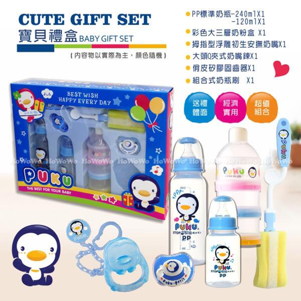 PUKU 彌月禮盒 藍色企鵝 新生兒禮盒 附提袋 11535