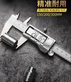 卡尺得力游標卡尺家用高精度不銹鋼小型電子數顯油標卡尺工業級150mm JD 美物 交換禮物