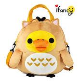 拉拉熊黃色小雞貓頭鷹斜背包 正版授權 立體收納包 肩背包 包包 ifancy