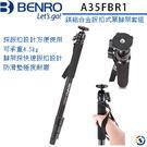 ★百諾展示中心★BENRO扳扣式單腳架 A35FBR1