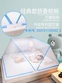 蚊帳 網紅可折疊家用蚊帳便攜式嬰兒免安裝學生宿舍單人上下鋪
