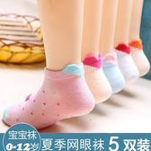 全棉兒童夏薄襪子女童透氣吸汗網眼短襪—聖誕交換禮物
