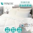 天絲舒柔被、雙人6x7尺、抗菌防螨、輕柔保暖、親膚舒適、MIT台灣製造