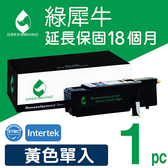 綠犀牛 for FUJI XEROX CT201594 黃色環保碳粉匣/適用CM205b/CM205f/CM215b/CM215fw/CP105b