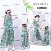 2018新款親子裝春裝夏裝韓版母女裝全家裝套裝背心闊腿褲兩件套潮   LannaS