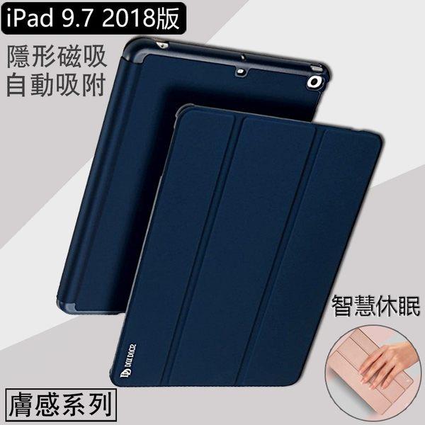 膚感系列 apple 蘋果 iPad 9.7 2018 平板保護套 A1893 A1954 智慧休眠 ipad 9.7 吋 支架 保護殼 自動吸附