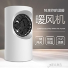 取暖器電暖器暖風機家用節能電器迷你小型暖風扇辦公室熱風機速熱原本良品