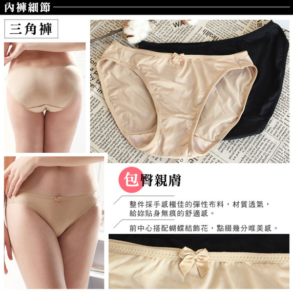 EASY SHOP-清恬素体美人 低腰三角褲(零感膚)