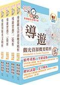 免運【鼎文公職】6K01- 108年【最新命題大綱版本】導遊人員(英語組)套書(贈題庫網)