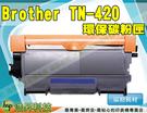 BROTHER TN-420 黑色環保碳粉匣 2230/2240/2270/2280/7360/7460DN/7860DW/7060/7060D/7065DN