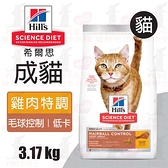 PRO毛孩王 Hills 希爾思 成貓 毛球控制低卡 化毛低卡 飼料 3.17KG 成貓 貓飼料