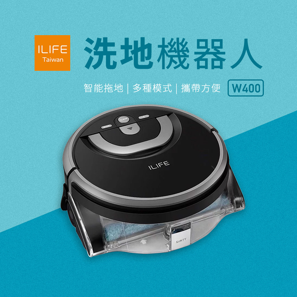 ILIFE W400 洗地機器人 家用 輕巧便攜 雷達防墜 掃地機 擦地機 洗地機 拖地 高速刷洗 淨污水分離