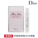 Dior 迪奧 Miss Dior 淡香水 1ml 針管小香 專櫃公司貨【SP嚴選家】