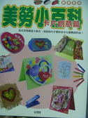 【書寶二手書T6/少年童書_QET】美勞小百科:卡片創意篇_宇宙創意工作小組