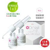 【近期良品】Dr. Nail 達特內深層護甲精華液 3.3ml - 日本熱銷商品 買一送一
