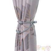 窗簾夾磁鐵綁帶歐式客廳綁繩系帶免打孔窗簾扣雙繩【聚可愛】