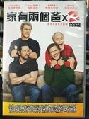 挖寶二手片-C04-066-正版DVD-電影【家有兩個爸2】-威爾法洛 馬克華柏格 梅爾吉勃遜(直購價)