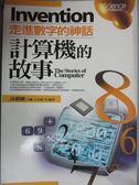 【書寶二手書T5/科學_IBS】計算機的故事:走進數字的神話_王小霞等