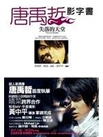 二手書博民逛書店 《唐禹哲影字書》 R2Y ISBN:9861249761│唐禹哲,晴菜,黃中平